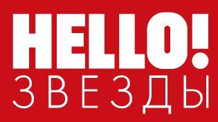 Программа HELLO! #ЗВЁЗДЫ смотреть онлайн