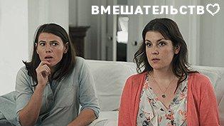 Фильм Вмешательство смотреть онлайн