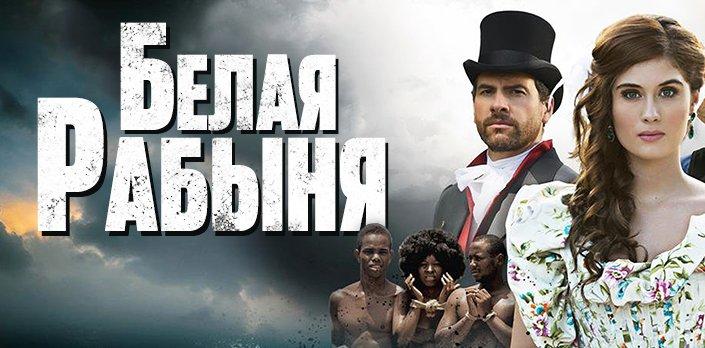 Фильм рабыня бесплатно и без регистрации