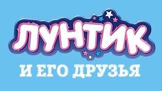 Мультфильм Лунтик и его друзья смотреть онлайн