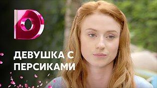 Сериал Девушка с персиками смотреть онлайн