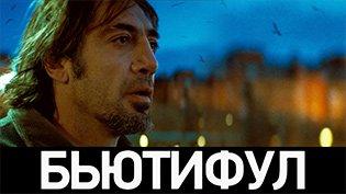 Фильм Бьютифул смотреть онлайн