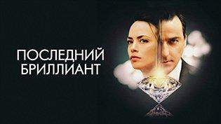 Фильм Последний бриллиант смотреть онлайн