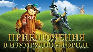 Мультфильм Приключения в Изумрудном городе смотреть онлайн