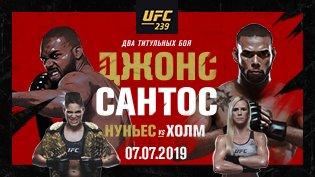 Программа UFC 239 смотреть онлайн