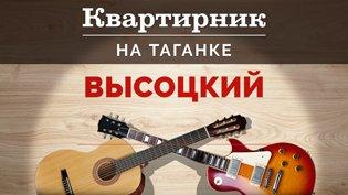 Программа Высоцкий. Квартирник на Таганке смотреть онлайн
