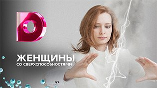 Программа Женщины со сверхспособностями смотреть онлайн