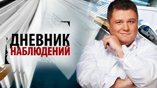 Программа Дневник наблюдений Сергея Майорова смотреть онлайн