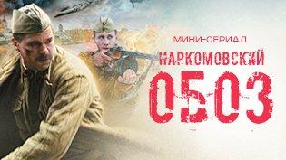 Сериал Наркомовский обоз смотреть онлайн