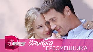 Сериал Улыбка пересмешника смотреть онлайн