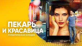 Сериал Пекарь и красавица смотреть онлайн