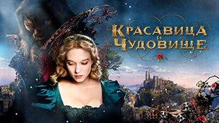 Фильм Красавица и чудовище (2014) смотреть онлайн