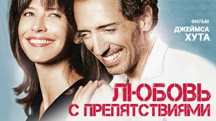 Фильм Любовь с препятствиями смотреть онлайн