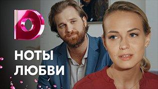 Сериал Ноты любви смотреть онлайн
