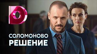 Сериал Соломоново решение смотреть онлайн