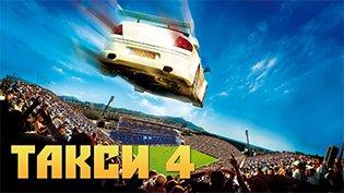 Фильм Такси 4  смотреть онлайн