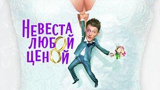 Фильм Невеста любой ценой смотреть онлайн