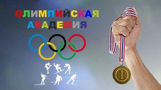 Программа Олимпийская академия