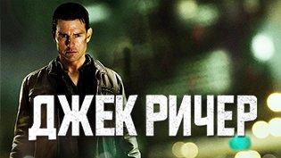 Фильм Джек Ричер смотреть онлайн