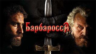 Фильм Барбаросса смотреть онлайн