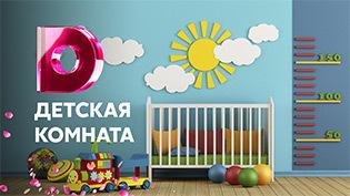 Программа Детская комната смотреть онлайн