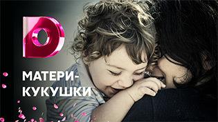 Программа Матери-кукушки смотреть онлайн
