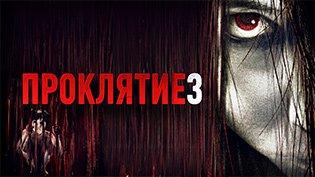 Фильм Проклятие 3 смотреть онлайн