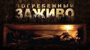 Фильм Погребённый заживо смотреть онлайн