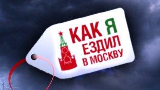 Программа Как я ездил в Москву смотреть онлайн