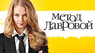 Сериал Метод Лавровой смотреть онлайн