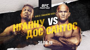 Программа UFC Fight Night 155 смотреть онлайн