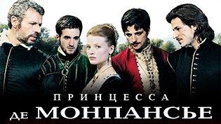 Фильм Принцесса де Монпансье смотреть онлайн