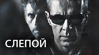 Фильм Слепой (2012) смотреть онлайн