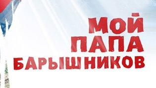 Фильм Мой папа – Барышников смотреть онлайн
