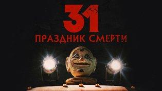 Фильм 31: Праздник смерти смотреть онлайн
