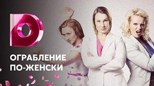 Сериал Ограбление по-женски смотреть онлайн