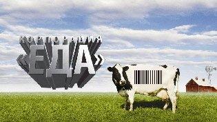 Фильм Корпорация «Еда» смотреть онлайн