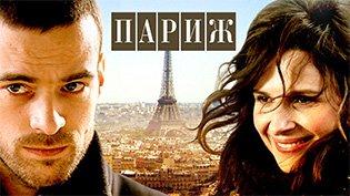 Фильм Париж смотреть онлайн