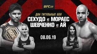 Программа UFC 238 смотреть онлайн