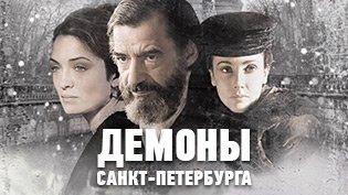 Фильм Демоны Санкт-Петербурга смотреть онлайн