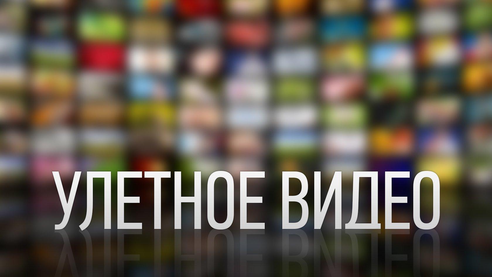 Улетное видео по-русски!