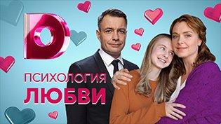 Сериал Психология любви смотреть онлайн