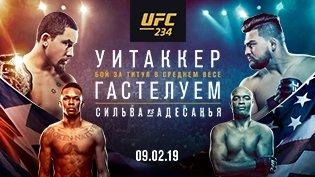 Программа UFC 234 смотреть онлайн