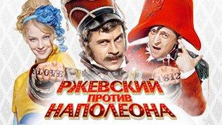 Фильм Ржевский против Наполеона смотреть онлайн