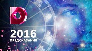 Программа 2016: Предсказания смотреть онлайн