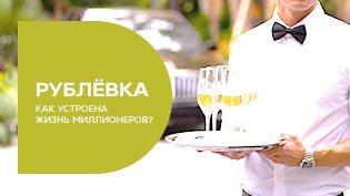 Программа Рублевка. Как устроена жизнь миллионеров? смотреть онлайн