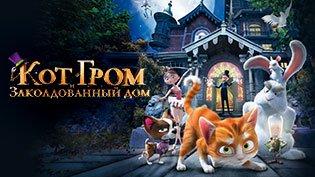 Мультфильм Кот Гром и заколдованный дом смотреть онлайн