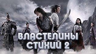 Фильм Властелины стихий 2 смотреть онлайн