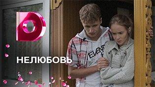 Сериал Нелюбовь