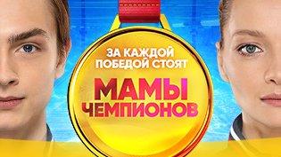 Сериал Мамы чемпионов смотреть онлайн